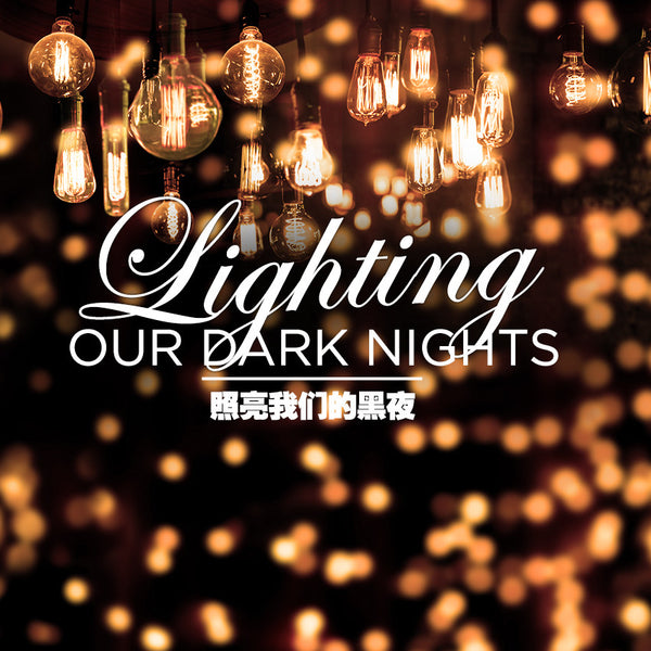 20151224 Lighting Our Dark Nights, MP3, English/Chinese