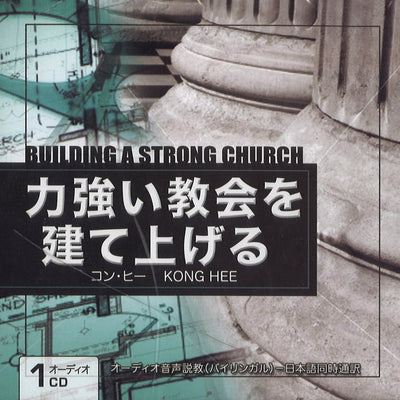 Building A Strong Church, 1CD, Japanese