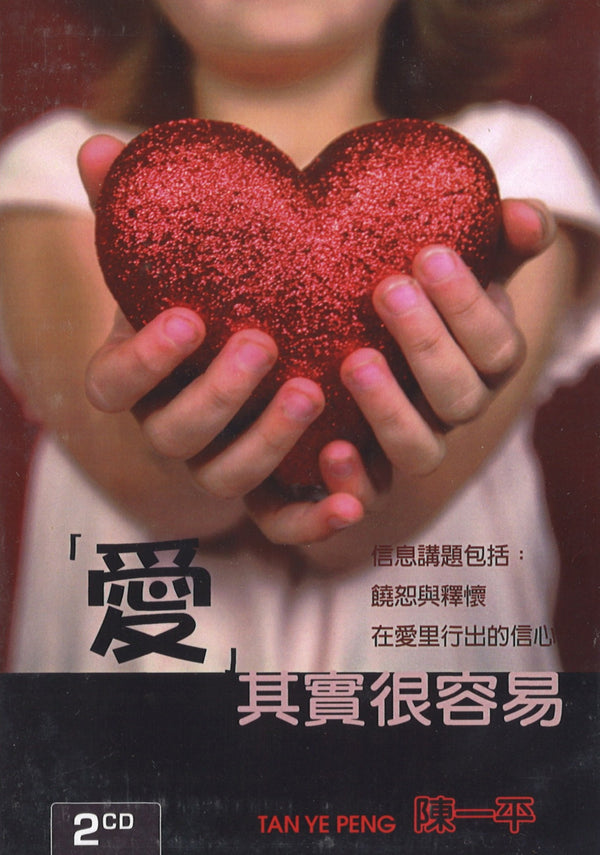 It's Not Hard To Love, 2CD, Chinese