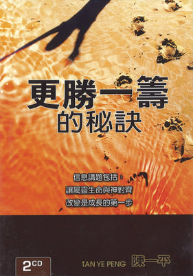 Keys to Success, 2CD, Chinese