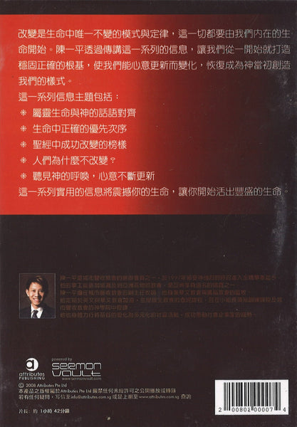 Keys to Success, 2MP3, Chinese