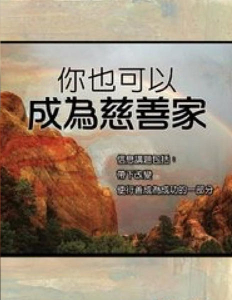Making A Difference In Society 你也可以成为慈善家, 2MP3, Chinese