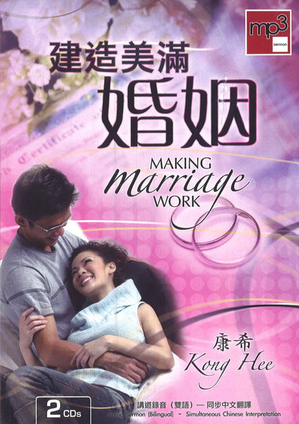 Making Marriage Work, 2CD, English/Chinese