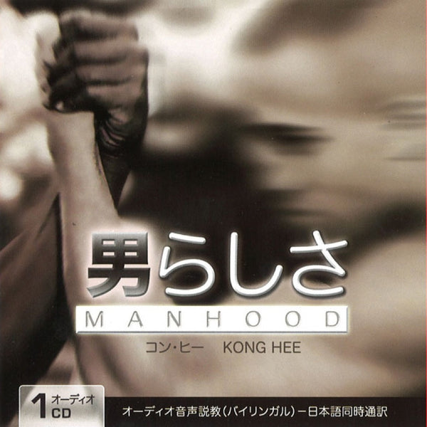 Manhood, 1CD, Japanese