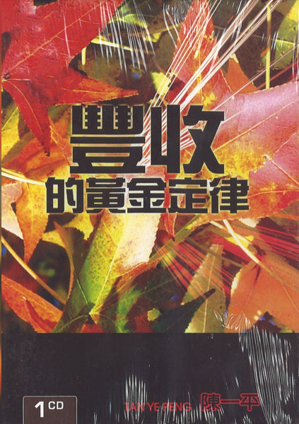 Seedtime & Harvest, 1CD, Chinese