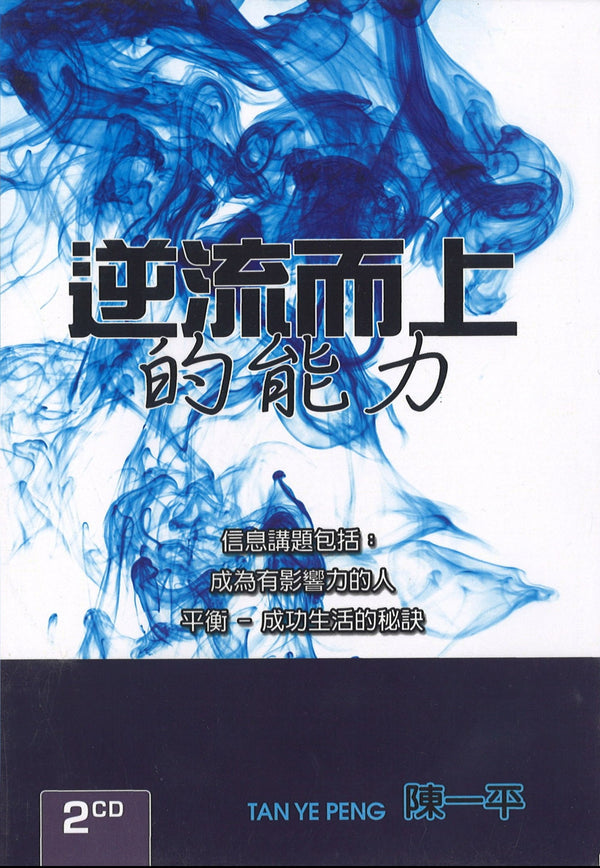 The Power to Overcome, 2MP3, Chinese