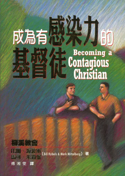 成为有感染力的基督徒 Becoming A Contagious Christian, Paperback, Chinese