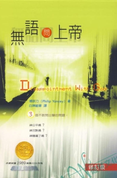 無語問上帝 Disappointment With God, Paperback, Traditional Chinese