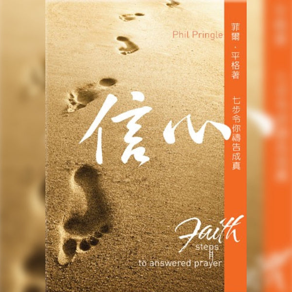 信心 Faith, Paperback, Traditional Chinese