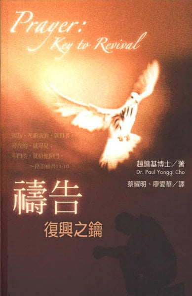 祷告:复兴之论 Prayer That Brings Revival, Paperback, Chinese