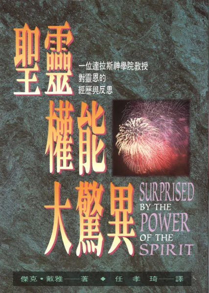 圣灵权能大惊异 Surprised by the Power of the Spirit, Paperback, Chinese
