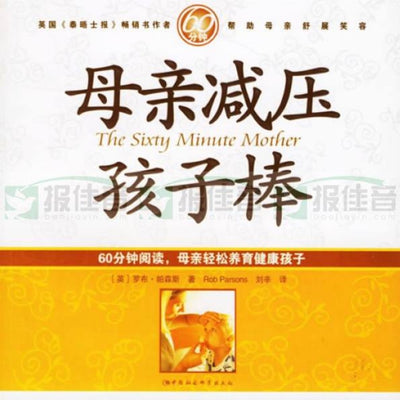 60分钟母亲减压孩子棒 60 Minute Mother, Paperback, Chinese