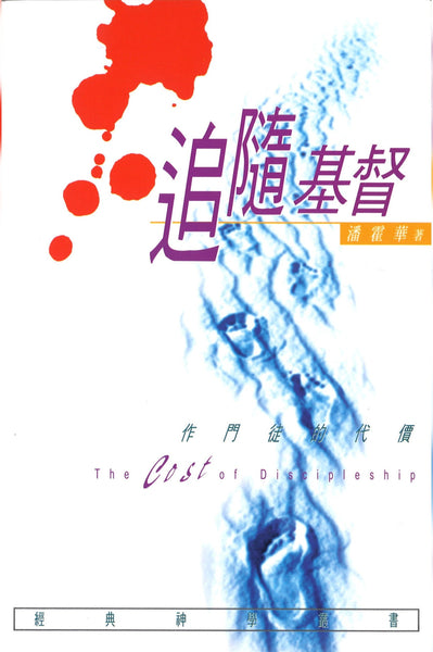 追随基督, 作门徒的代价 The Cost of Discipleship, Paperback, Chinese