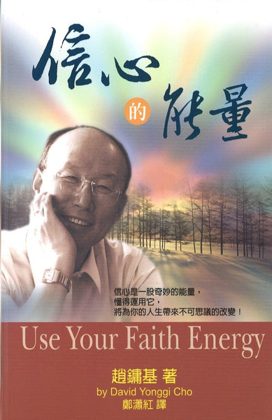 信心的能量 Use Your Faith Energy, Paperback, Chinese