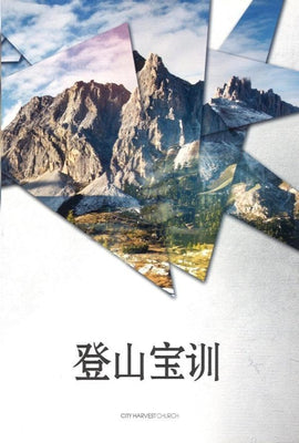 登山宝训 Sermon On The Mount (Student), Paperback, Chinese