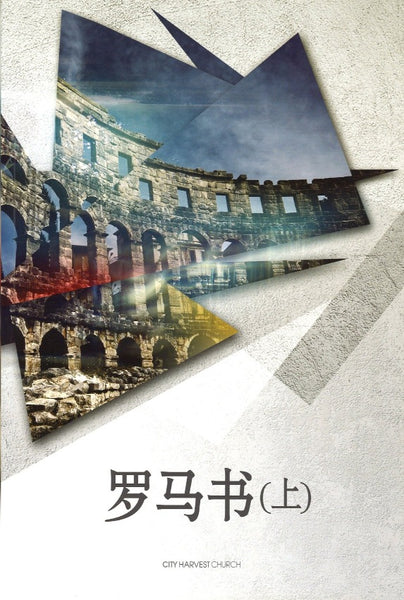 罗马书 (上) Book of Romans 1 (Student), Paperback, Chinese