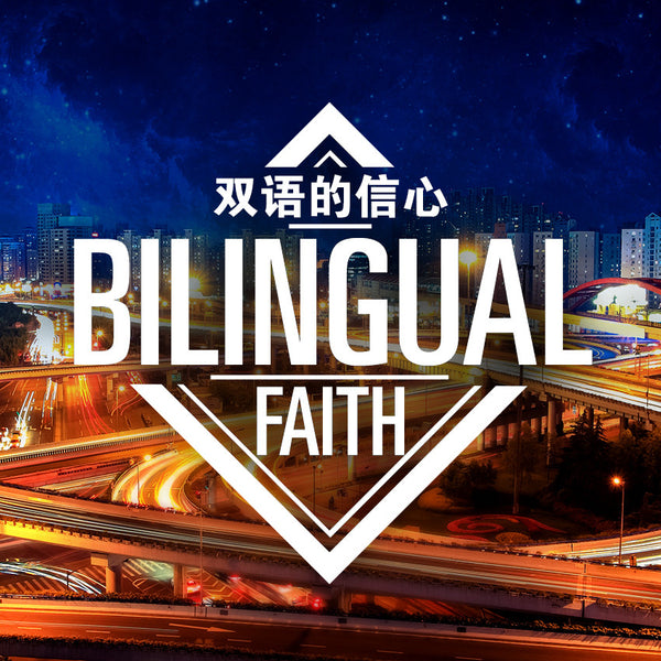 Bilingual Faith (26 Jul 2014), MP3, English/Chinese