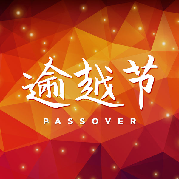 The Passover  (18 Feb 2018), MP3, English/Chinese