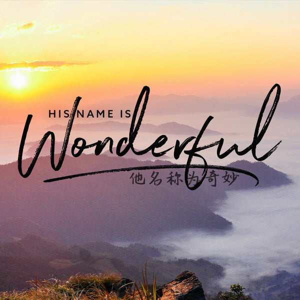 20180429 His Name Is Wonderful, MP3, English/Chinese