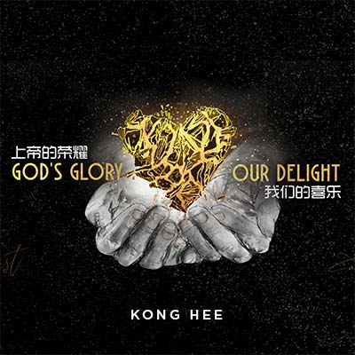 20191013 God's Glory, Our Delight (上帝的荣耀,我们的喜乐), MP3, English/ Chinese