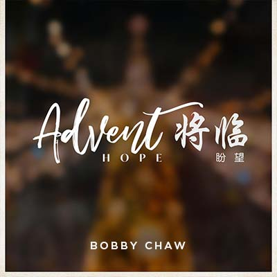 20191214 Advent: Hope MP3, English/Chinese
