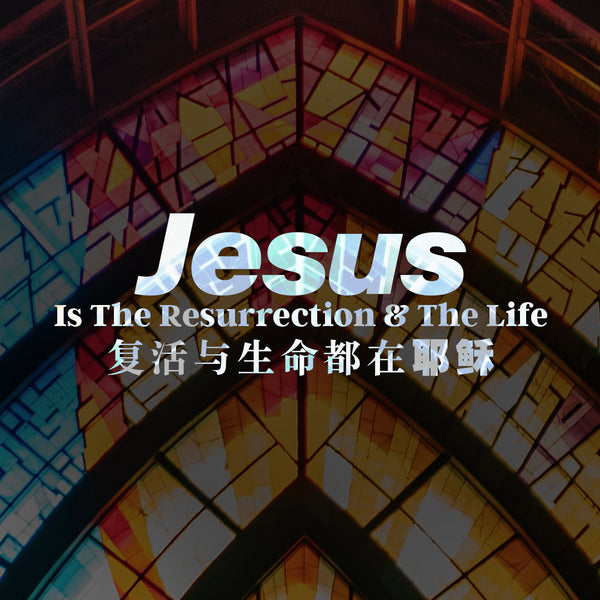 201904019 Jesus is the Resurrection & the Life , MP3, English/Chinese
