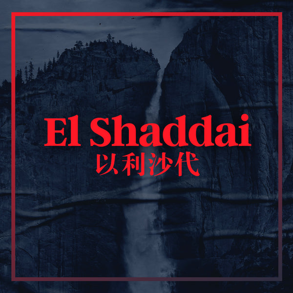 20190616 El Shaddai, MP3, English/Chinese
