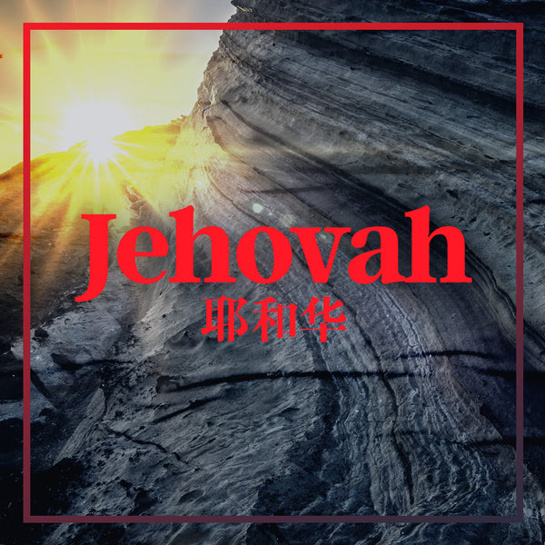 20190623 Jehovah, MP3, English/Chinese