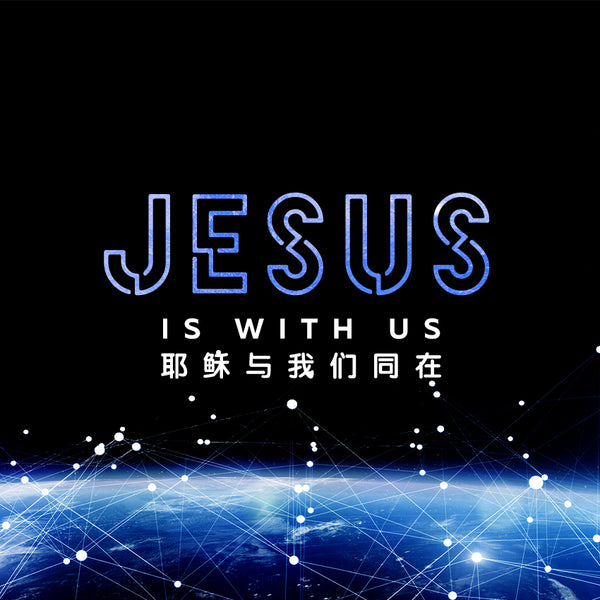 20170924 Jesus Is With Us, MP3, English/Chinese
