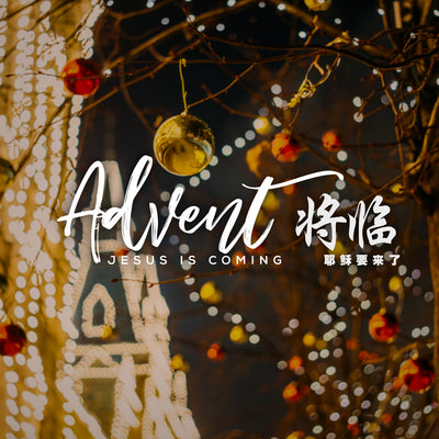 20171216 Advent: Jesus Is Coming, MP3, English/Chinese