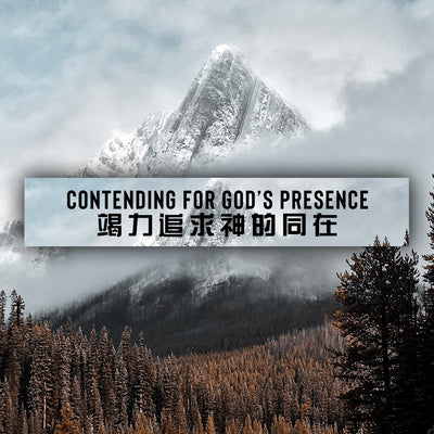20180929 Contending For His Presence, MP3, English/Chinese