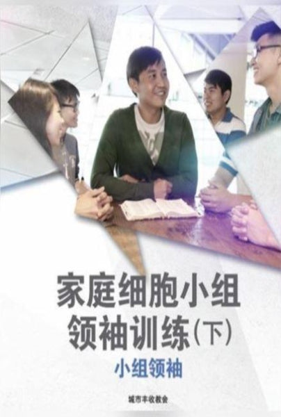 家庭细胞小组领袖训练 (下) Home Cell Group Leadership 2 (Student), Paperback, Chinese