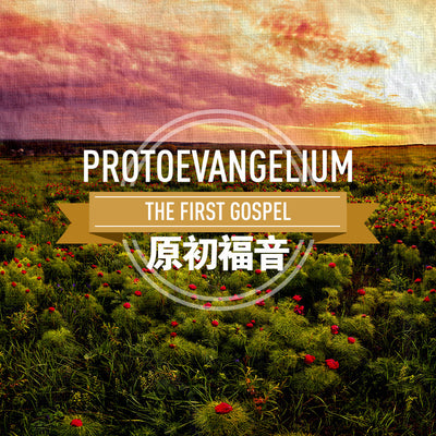 20150628 Protoevangelium: The First Gospel, MP3, English/Chinese