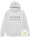 Grow Positive Thoughts - Organic Hoodie (without zip)