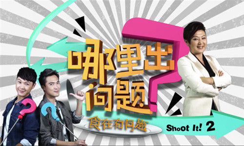 "Feature on Channel U ""Shoot it! 2"" show"