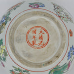 Guangxu Fish Bowl