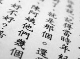 How Learning Mandarin Chinese Can Catapult Your Career