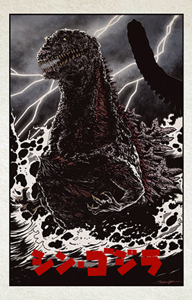 shin godzilla : the king (color variant)
