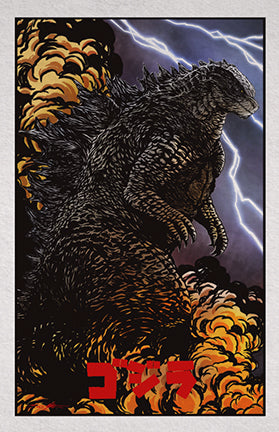 godzilla : hail to the true king  (color variant)