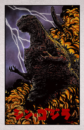 shin godzilla : the terror (color variant)