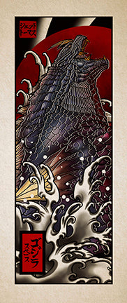 Space Godzilla : Neo-Irezumi (Long Format)
