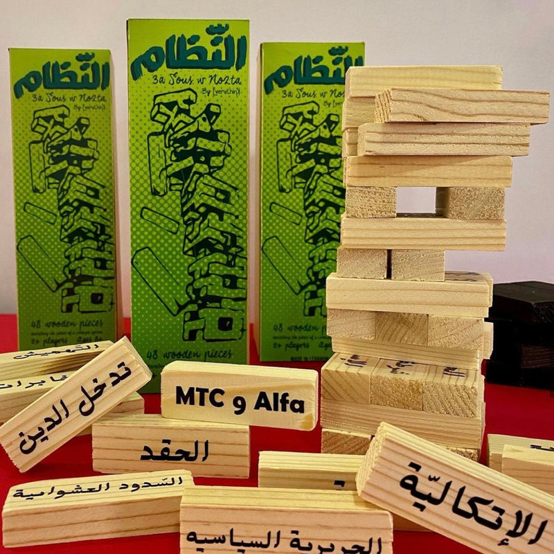 El Nizam 3a Sous w No2ta Board Game