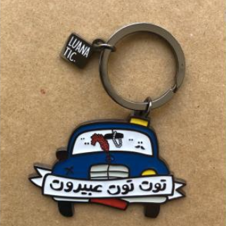 Toot Toot 3a Beirut - Keychain