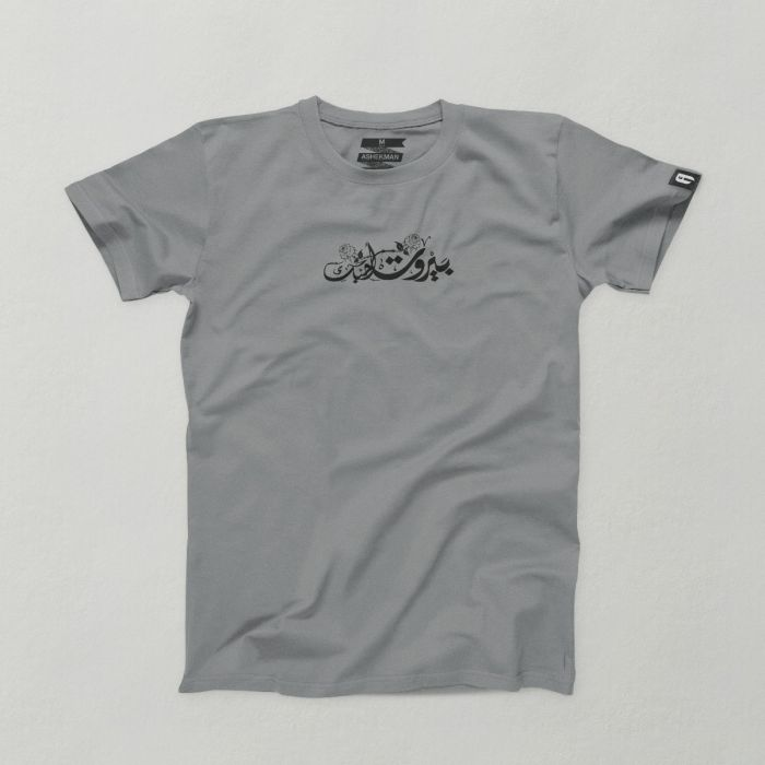 Beirut I Love You Grey T-shirt - Fouxx.com