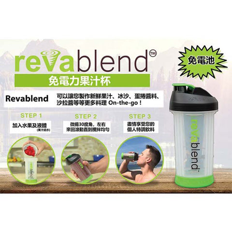 美國REVABLEND免電式手動果汁水樽 | American REVABLEND manual juice containersAmerican REVABLEND manual juice containers