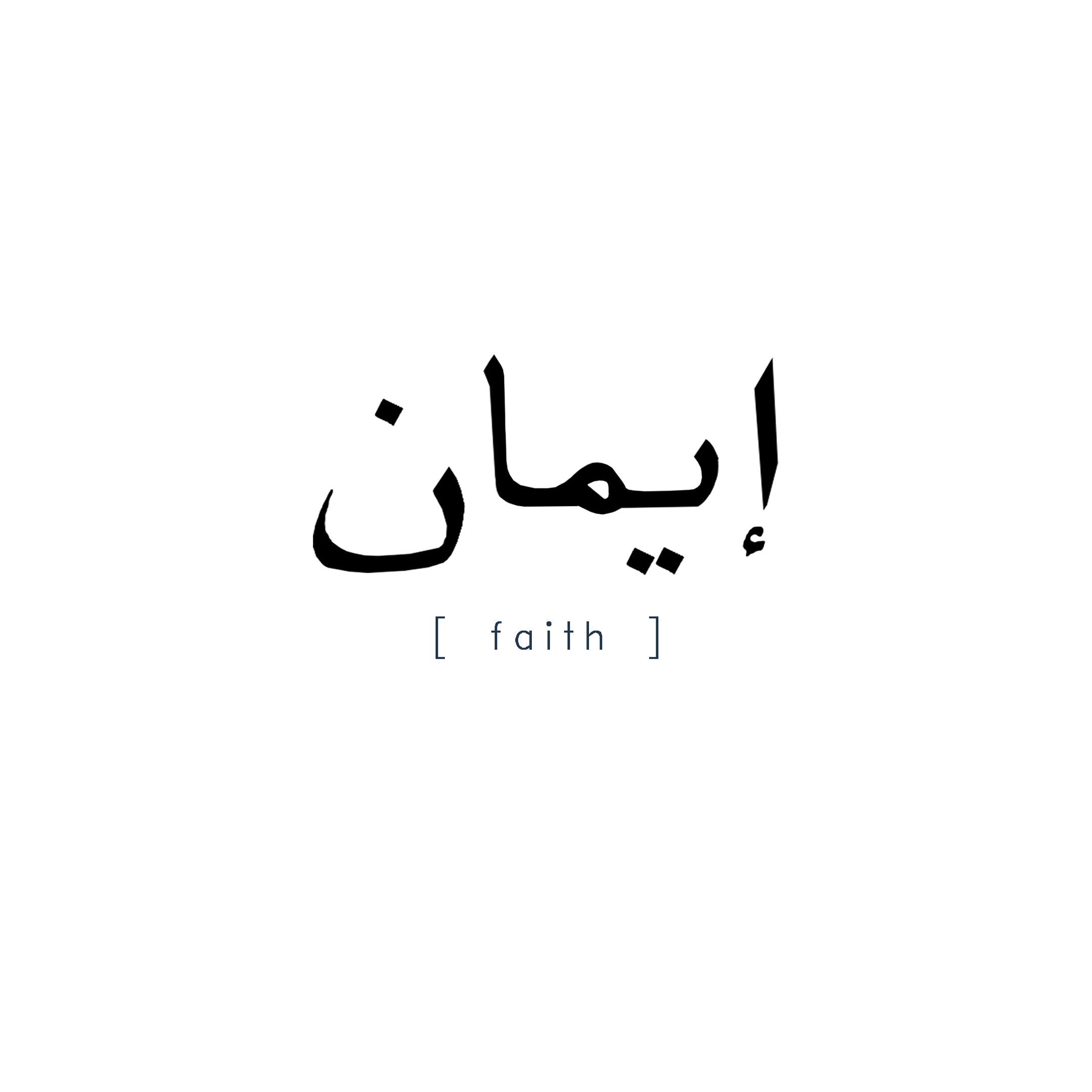 FAITH (IMAN) - WHITE