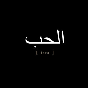 LOVE (AL HUBB) - BLACK
