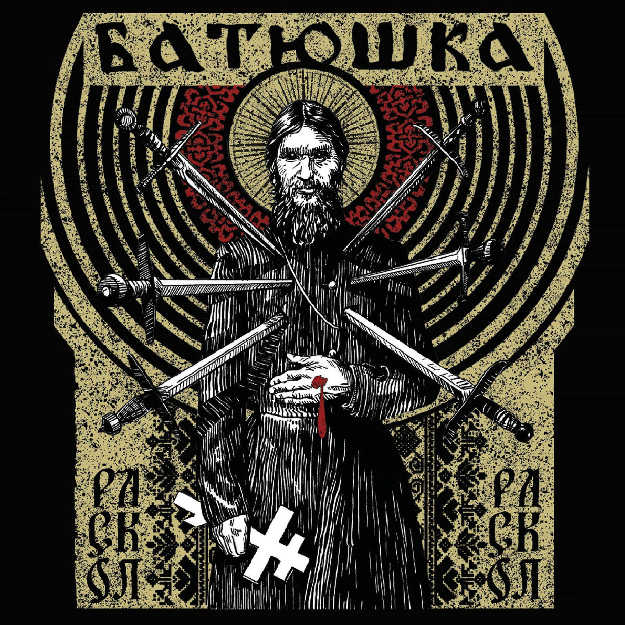 Batushka - Raskol (Раскол) (Digipak CD)
