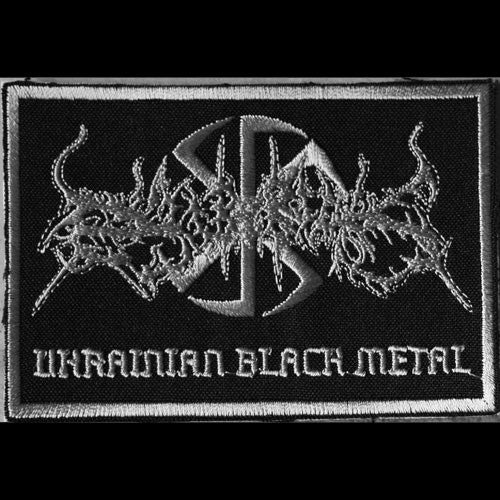Dub Buk - Logo / Ukrainian Black Metal (Embroidered Patch)