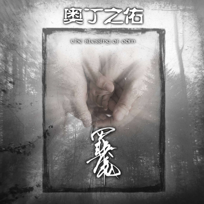 Evilmare - The Blessing of Odin (奥丁之佑) (CD)